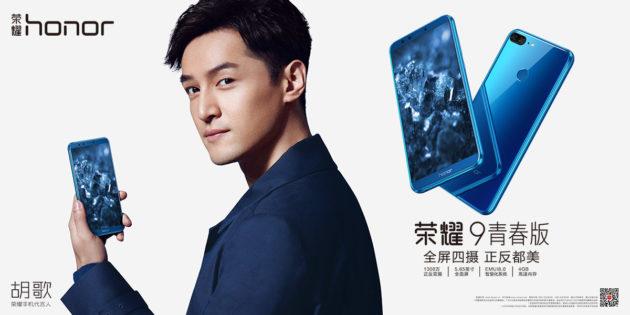 Honor 9 Lite, presentazione ufficiale per lo smartphone