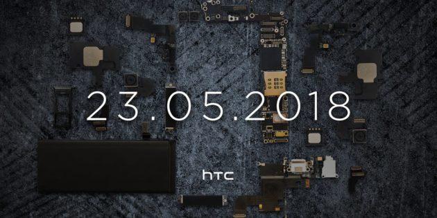 HTC U12 verrà presentato il prossimo 23 maggio