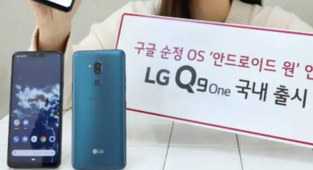 LG Q9 One Ufficiale: 6,1 QHD, Snapdragon 835 e Android One